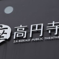 "Za Koenji Public Theatre • <a style=""font-size:0.8em;"" href=""http://www.flickr.com/photos/25829553@N08/8620500333/"" target=""_blank"">View on Flickr</a>"
